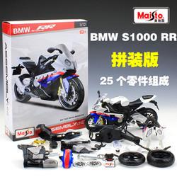 Mô hình BMW S1000