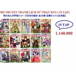 Bộ Truyện Tranh Lịch Sử Nhật Bản – 15 Tập Bằng Tiếng Nhật