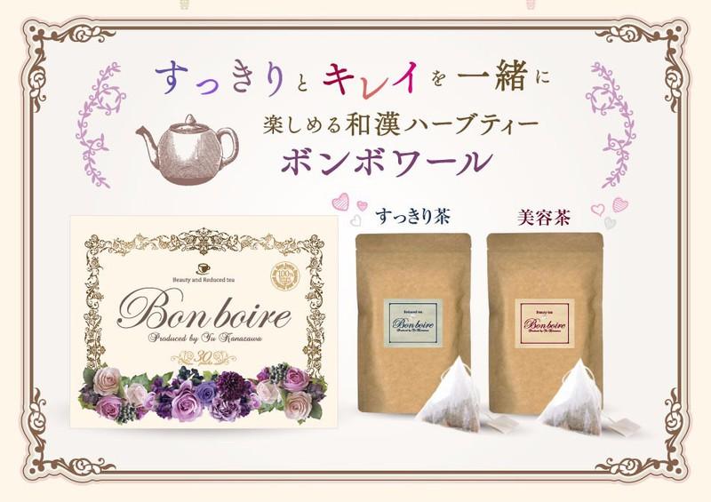Trà giảm cân Bonboire - Nhật Bản 1