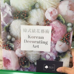Sách kem bơ trong Hàn Quốc - Kim Joon Hee