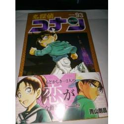 Thám tử lừng danh Conan Tập 93 - tiếng Nhật