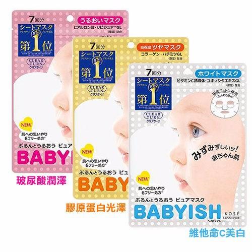 Mặt nạ Kose Babyish Nhật Bản - Set 7 miếng 1