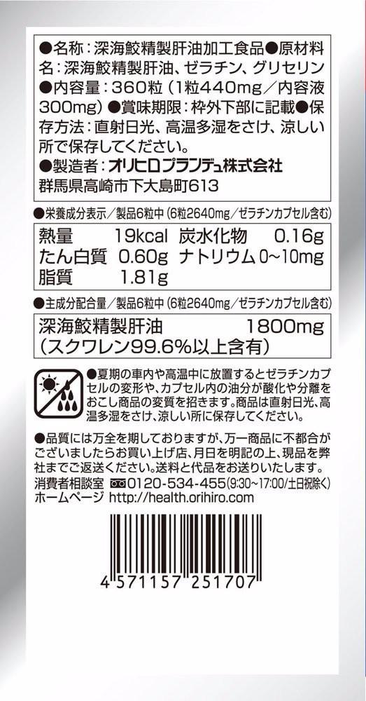 Viên uống Orihiro Nhật Bản Squalene 360 viên 1800mg 5