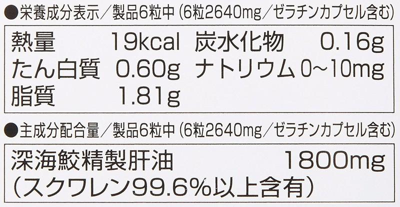 Viên uống Orihiro Nhật Bản Squalene 360 viên 1800mg 3