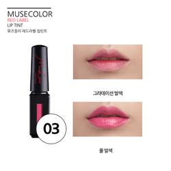 Son tint Hàn Quốc màu 03