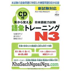 Sách Luyện Thi N3 Mimikara Oboeru Từ Vựng bản Việt - Kèm CD