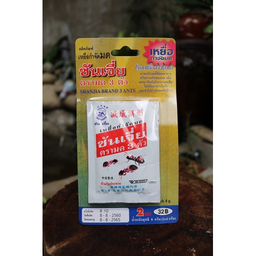 Combo 10 Gói Diệt Kiến Tận Gốc Shanjia Brand 3 Ants Hàng Thailand
