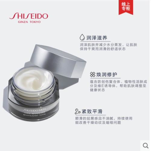 Kem làm săn chắc da Shiseido 50ml Làm sáng da dưỡng ẩm cho nam