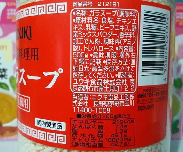 Hạt nêm Youki Nhật bản 500g-Hạt nêm Youki Nhật bản 500g 1