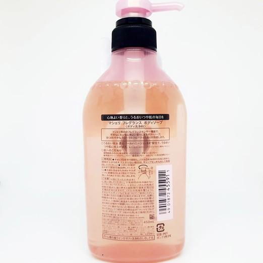 Sữa tắm Machere Nhật Bản-Sữa tắm Machere Nhật Bản 1