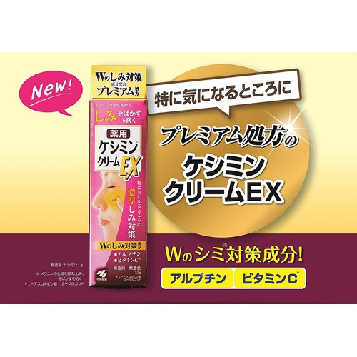 Kem Đặc Trị Thâm Nám Kobayashi EX 12g Nhật Bản