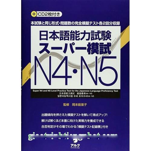 Sách luyện thi N4 và N5 Supa moshiki – Đề thi -Kèm CD