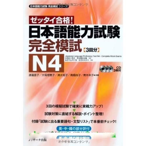 Sách luyện thi N4 Zettai gokaku – Đề thi -Kèm CD