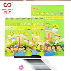 Bộ 2 vở luyện viết tiếng Trung 3200 chữ