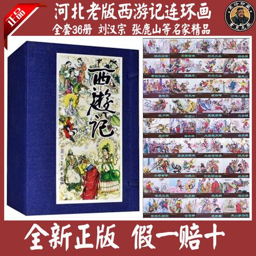Truyện tranh tiếng Trung Tây du ký liên hoàn họa 36 tập - 5409966 , 9045217 , 15_9045217 , 420000 , Truyen-tranh-tieng-Trung-Tay-du-ky-lien-hoan-hoa-36-tap-15_9045217 , sendo.vn , Truyện tranh tiếng Trung Tây du ký liên hoàn họa 36 tập