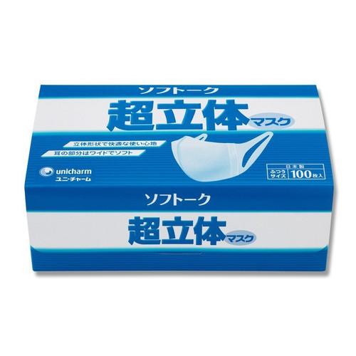 Khẩu Trang Unicharm 3D Hộp 100 Chiếc - 5528122 , 9292387 , 15_9292387 , 350000 , Khau-Trang-Unicharm-3D-Hop-100-Chiec-15_9292387 , sendo.vn , Khẩu Trang Unicharm 3D Hộp 100 Chiếc