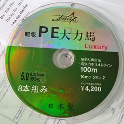 Dù X8 PE 7 màu made in Japan