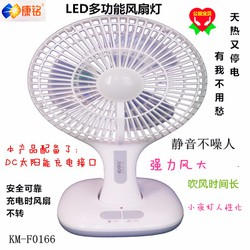 Quạt Sạc Tích Điện Có Đèn Led KM-F0166