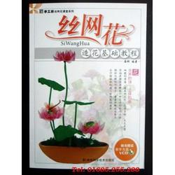 Sách hướng dẫn làm Hoa Voan – Mã số 1085 - T10