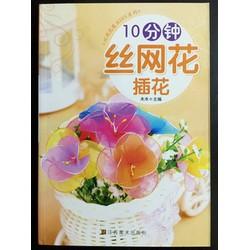 Sách hướng dẫn làm Hoa Voan – Mã số 9979 - T5