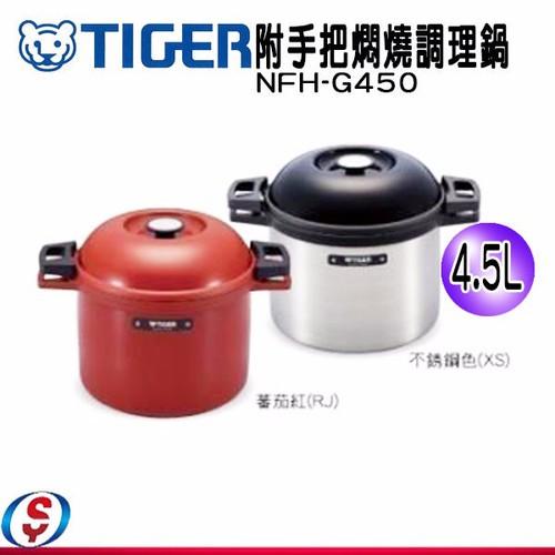 NỒI Ủ NHIỆT TIGER NFH-G450, 4.5 LÍT