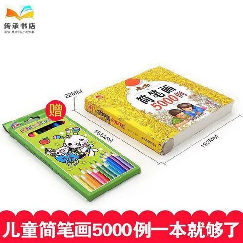 Sách tập tô 5000 hình cho bé