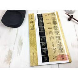 Tân Thư Phổ - Phong Sơn Bi Giáo Trình Thư Pháp Cơ Bản