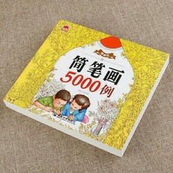 Vở tập tô 5000 hình nhiều chủ đề- tặng 1 hộp bút chì màu cho bé