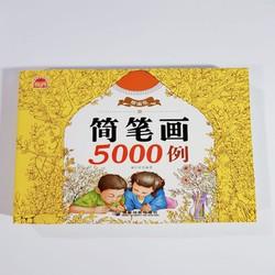 Cuốn sách tô 5000 hình cho bé