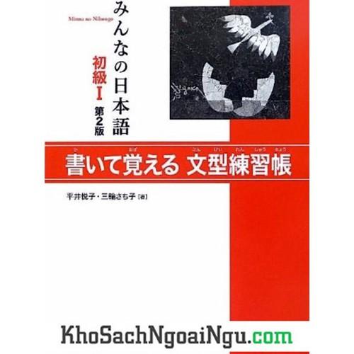 Minna no Nihongo Sơ Cấp1 – Bunkei Renshuuchou