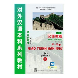 Giáo Trình Hán Ngữ 2 - Quyển Hạ  - App