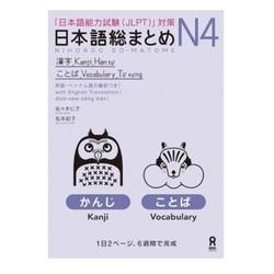 Sách luyện thi N4 Soumatome