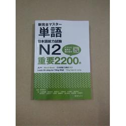Sách từ vựng Shinkanzen 2200 từ bản tiếng việt N2