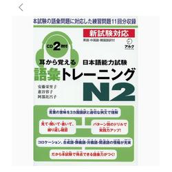 Mimikara Oboeru n2 từ vựng bản tiếng việt