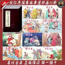 Truyện tranh tiếng Trung bộ 10 tập Địch Nhân Kiệt tra án cố sự