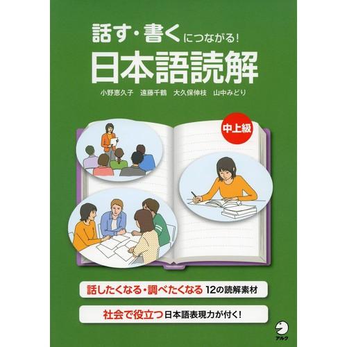 Hanasu.Kaku ni tsunagaru- Nihongo Dokkai- Chujoukyu- Sách luyện đọc hiểu Trình độ Trung thượng cấp- Kết nối Nói và Viết
