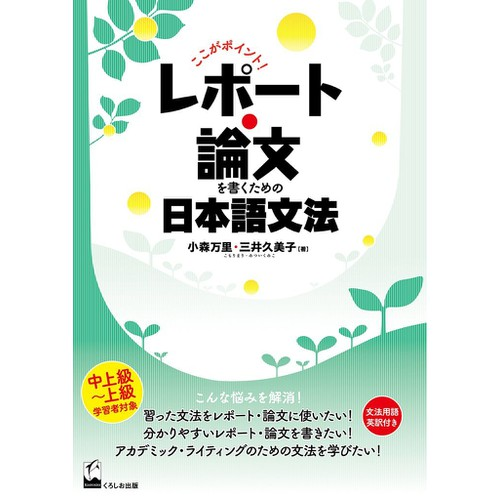 Repooto- Ronbun wo kaku tame no Nihongo Bunpou- Sách tập hợp ngữ pháp dùng để viết Báo cáo- Luận văn