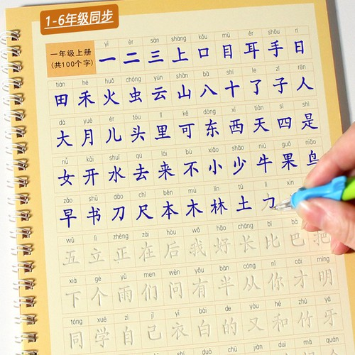 Vở luyện viết chữ hán, luyện tập viết tiếng trung mực bay màu - bộ 2 cuốn 3200 chữ in chìm mực  bay màu vĩnh cửu - 18140855 , 22775652 , 15_22775652 , 150000 , Vo-luyen-viet-chu-han-luyen-tap-viet-tieng-trung-muc-bay-mau-bo-2-cuon-3200-chu-in-chim-muc-bay-mau-vinh-cuu-15_22775652 , sendo.vn , Vở luyện viết chữ hán, luyện tập viết tiếng trung mực bay màu - bộ 2 cu