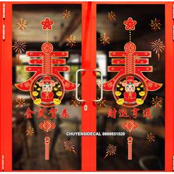 Decal Hít Tĩnh Điện dán Tết - 2 Dây chữ đỏ chúc Xuân