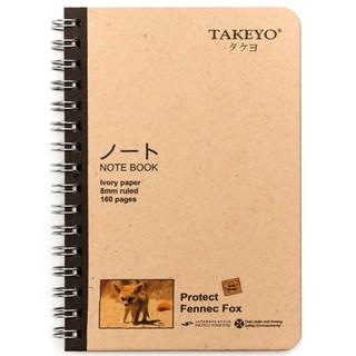 Sổ lò xo Takeyo B5-8533 160trang - SLX_8533 thumbnail