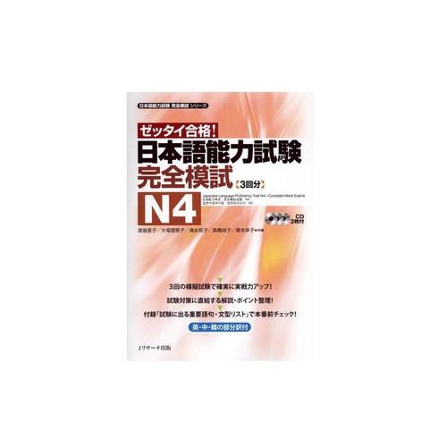 Sách luyện thi N4 Zettai gokaku – Đề thi Kèm CD