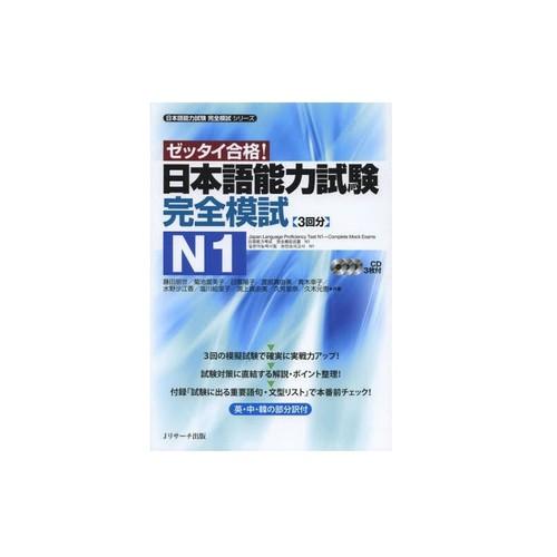 Sách luyện thi N1 Zettai gokaku Kèm CD