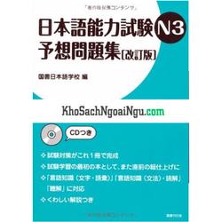 Sách luyện thi N3 Yosomondaishu