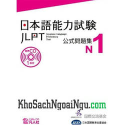 Sách luyện thi N1 Koushiki mondaishuu