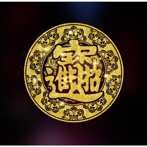 Decal Trang Trí Tết- Vòng Tròn Chữ Lớn Nhũ Vàng