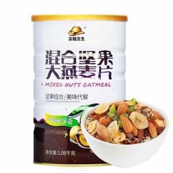 Ngũ cốc ăn kiêng yến mạch hạnh nhân hoa quả Mixed Nuts Oatmeal