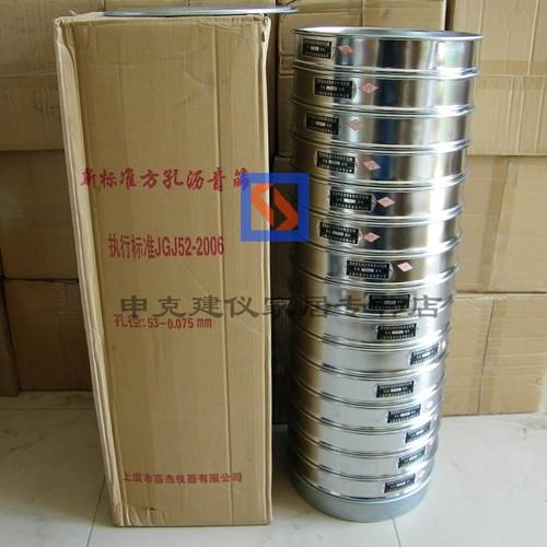Bộ sàng cốt liệu bê tông nhựa D300mm