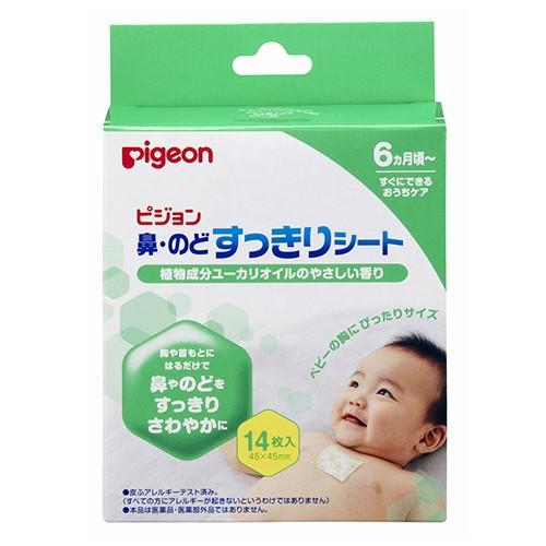 Miếng dán giữ ấm giảm ho cho bé Pigeon Nhật Bản 6 miếng