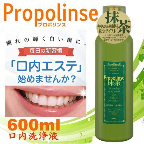 Nước súc miệng Propolinse tinh chất trà xanh nhật bản