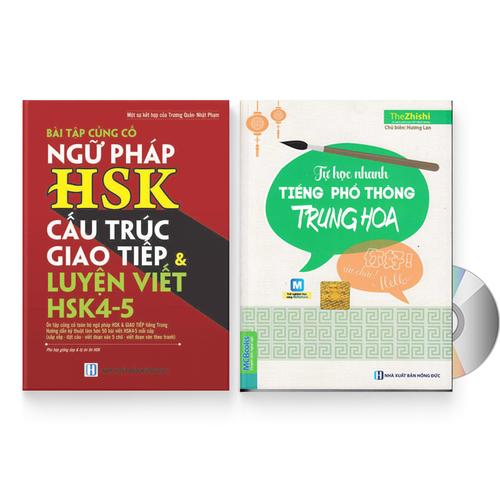 Combo 2 sách: Bài Tập Củng Cố Ngữ Pháp HSK + Tự học nhanh Tiếng Phổ thông Trung Hoa + DVD quà tặng